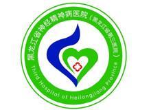 黑龙江省神经精神病防治院