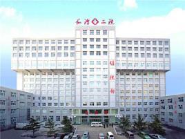 长治市第二人民医院