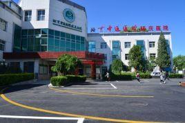 北京市延庆县中医医院