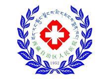 西藏自治区第一人民医院