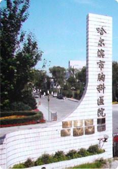 哈尔滨市胸科医院
