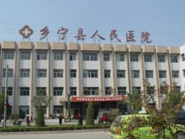 乡宁县人民医院