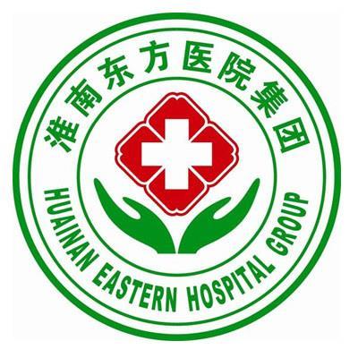 淮南东方医院集团总医院