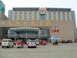 平邑县人民医院