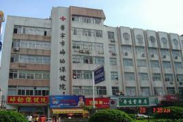 普宁市妇幼保健院