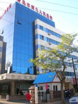 青岛市第九人民医院