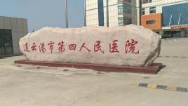 连云港市第四人民医院