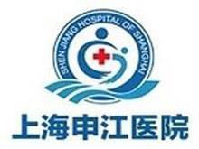 上海申江医院