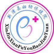 新津县妇幼保健院