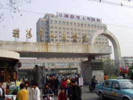 濮阳市人民医院