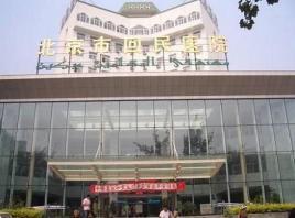 北京市回民医院