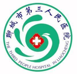 聊城市第三人民医院