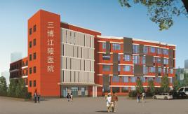 重庆三博江陵医院