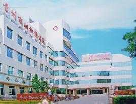 青州市妇幼保健院