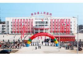 新乡县人民医院