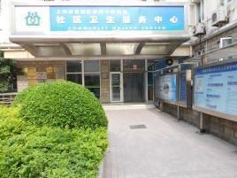 上海市黄浦区淮海中路街道社区卫生服务中心