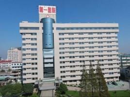 嘉善县第一人民医院