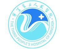宁夏第三人民医院