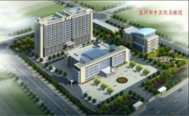 孟州市中医院