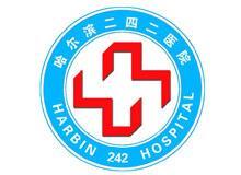 哈尔滨二四二医院