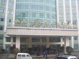 重庆市第五人民医院