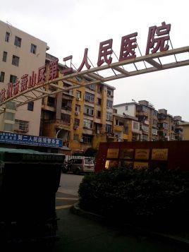 杭州市萧山区第二人民医院
