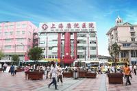 上海康沈医院
