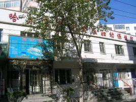 哈尔滨市妇幼保健院