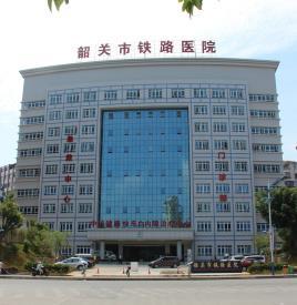韶关市铁路医院