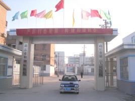 商丘市第二人民医院