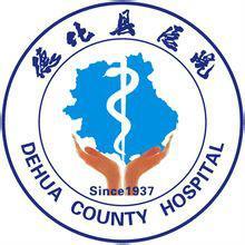 德化县医院
