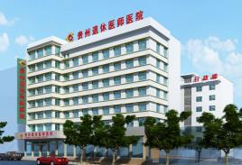 贵州退休医师医院