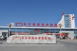 丰宁满族自治县医院
