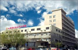 北京市宣武区中医医院