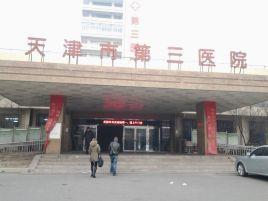 天津市第三医院