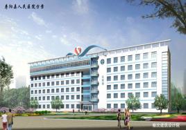 寿阳县人民医院