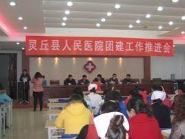 灵丘县人民医院