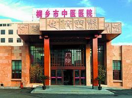 桐乡市中医院