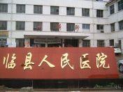 临县人民医院