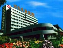 河北友爱医院