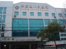华容县人民医院