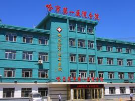 哈尔滨市老年医院