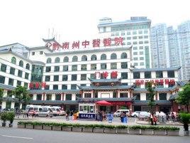 黔南州中医院