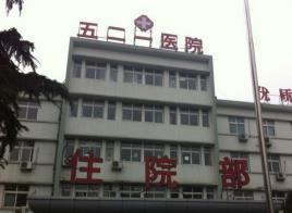 兵器工业五二一医院