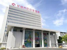 芜湖市妇幼保健院