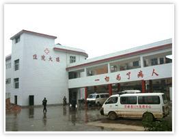 双峰县中医院