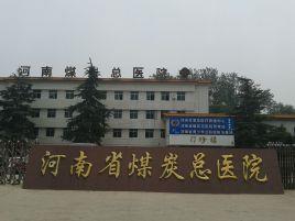 河南省煤炭总医院