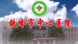 铁岭市中心医院