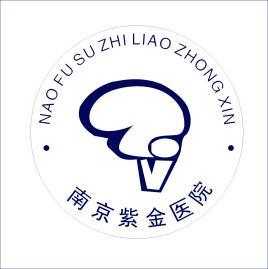 南京紫金医院