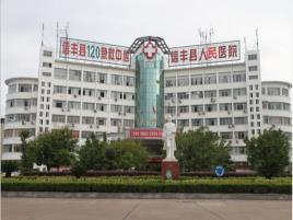 信丰县人民医院